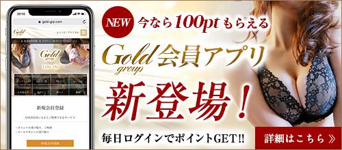 Goldポイントカード