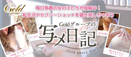 Goldグループの写メ日記