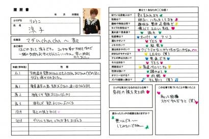 涼子【りょうこ】マダムコースHな履歴書