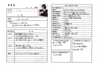小夜【さよ】熟女コースHな履歴書