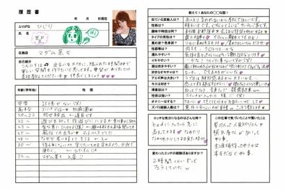 聖【ひじり】マダムコースHな履歴書