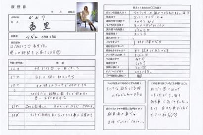 香里【かおり】マダムコースHな履歴書