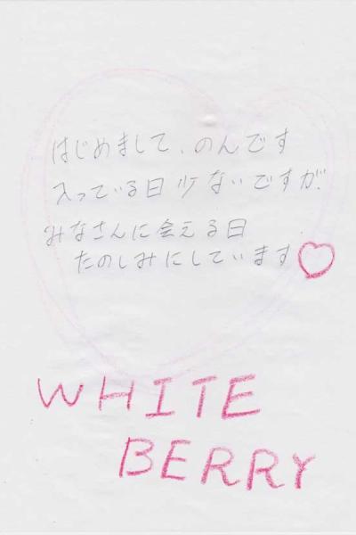 のん手書きメッセージ