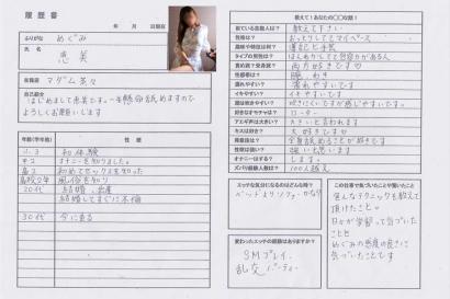 恵美【めぐみ】若妻コースHな履歴書