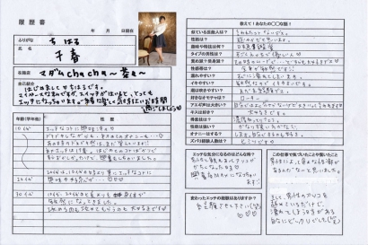 千春【ちはる】マダムコースHな履歴書