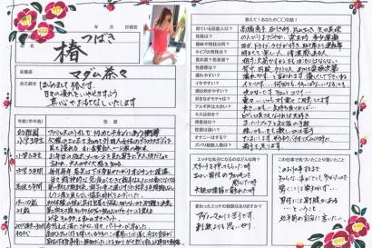 椿【つばき】熟女コースHな履歴書