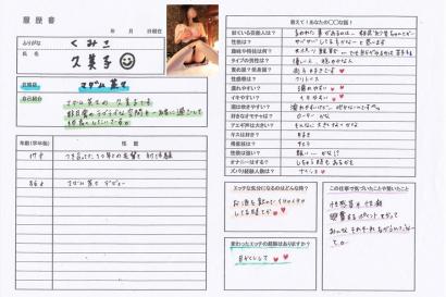 久美子【くみこ】マダムコースHな履歴書