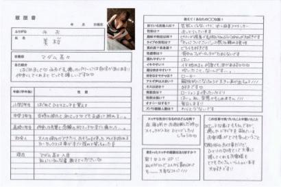 美桜【みお】マダムコースHな履歴書