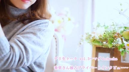 デリ生トーク vol.3〜マダムchacha 香里さん独占プライベートインタビュー〜