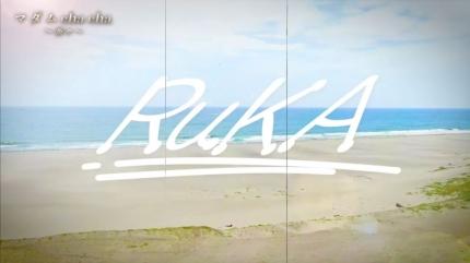 2020夏!Summer PV第二弾~Ruka~